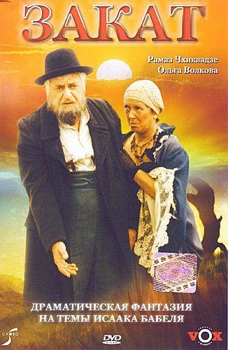 Закат (Александр Зельдович) [1990, драма, VHSRip]