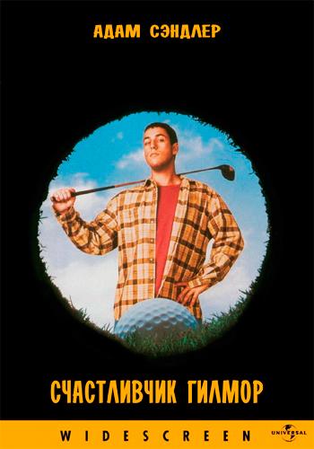 Счастливчик Гилмор / Happy Gilmore (1996) AC3 5.1 [hand made]