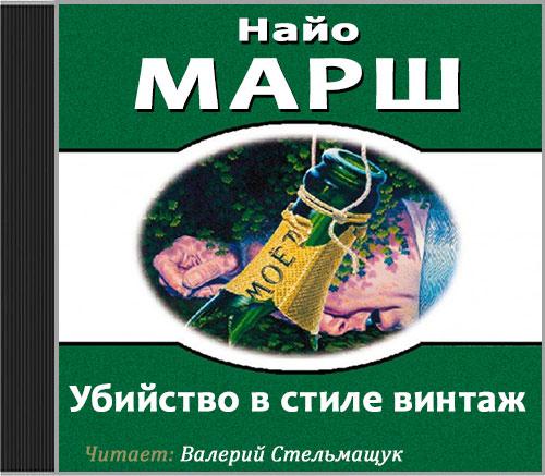 Марш Найо - Родерик Аллейн 05, Убийство в стиле винтаж [Стельмащук Валерий, (ЛИ), 2018, 96 kbps, MP3]