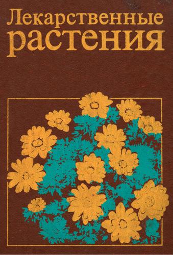 [Фармакогнозия] Лекарственные растения [1991, PDF, RUS]