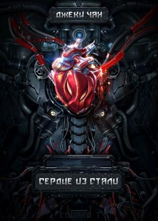 Сердце из стали (2017) BDRip 1080p | iTunes