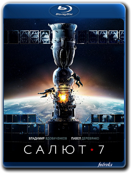 Салют-7 (2017) BDRip 720p от HELLYWOOD   Лицензия