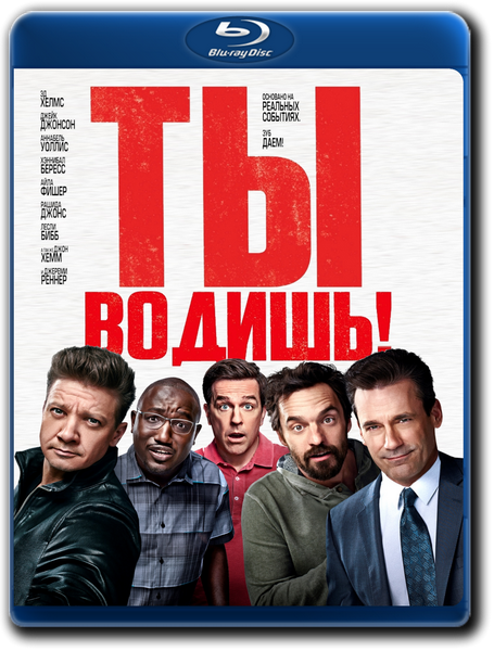 Ты водишь! / Tag (2018) BDRip