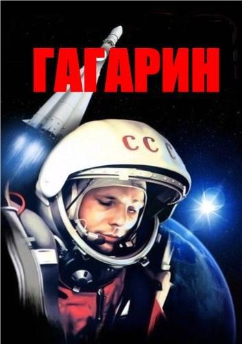 Гагарин (2014) SATRip
