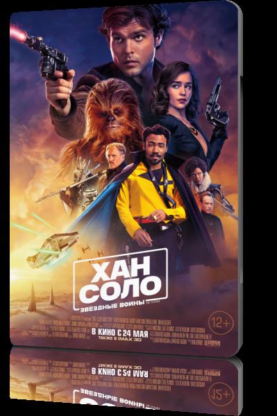 Хан Соло: Звёздные войны. Истории / Solo: A Star Wars Story (2018) HDRip-AVC от New-Team | D