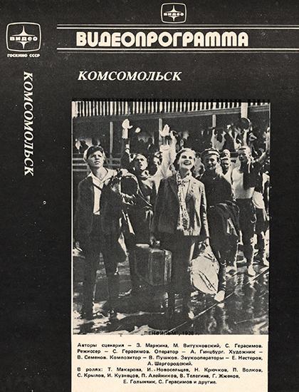 Комсомольск (Сергей Герасимов) [1938, СССР, драма, VHSRip-AVC] [Повторная редакция, 1964]