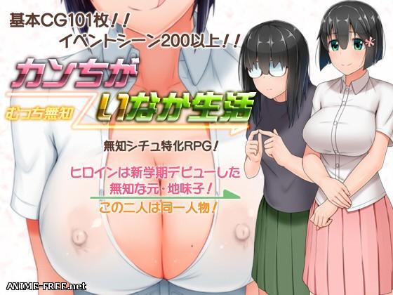 Mucchi muchi kan chigai naka seikatsu [2018] [Cen] [jRPG] [JAP] H-Game