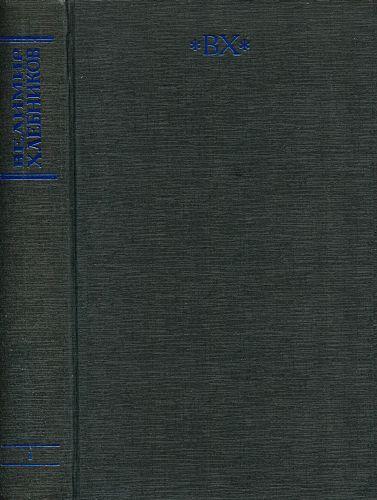 В. Хлебников - Собрание сочинений в шести томах (семи книгах) [2013, PDF / DjVu, RUS]