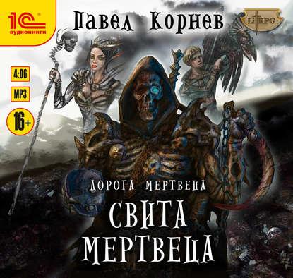 Корнев Павел – Дорогой мертвеца 3, Свита Мертвеца [Иван Букчин, 2018, 192 kbps, MP3]