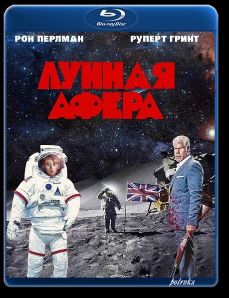 Лунная афера / Moonwalkers (2015) BDRip 720p от HELLYWOOD   D, L