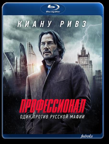 Профессионал / Сибирь / Siberia (2018) BDRip-AVC от HELLYWOOD   HDRezka Studio   1.99 GB