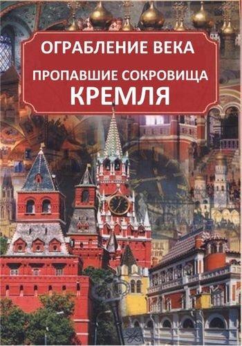 Ограбление века. Пропавшие сокровища Кремля (2017) SATRip
