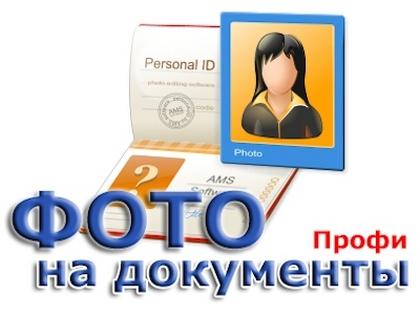 Фото на документы Профи 8.35 RePack by KaktusTV [Ru]