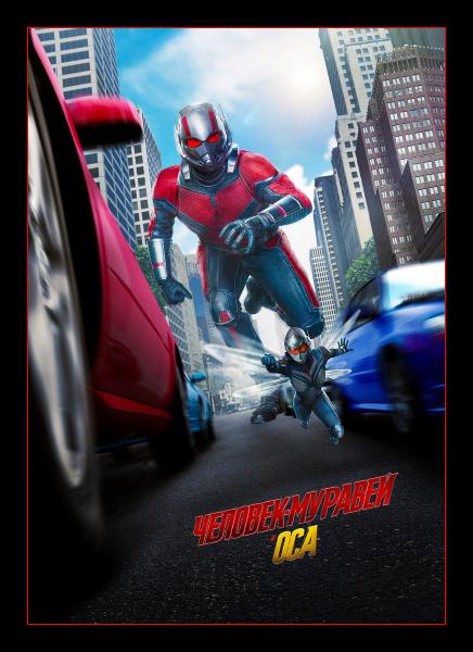 Человек-муравей и Оса / Ant-Man and the Wasp (Пейтон Рид / Peyton Reed) [2018, США, фантастика, боевик, приключения,HDRip-AVC] Dub (iTunes) + Original (Eng) + Sub (Rus, Eng)