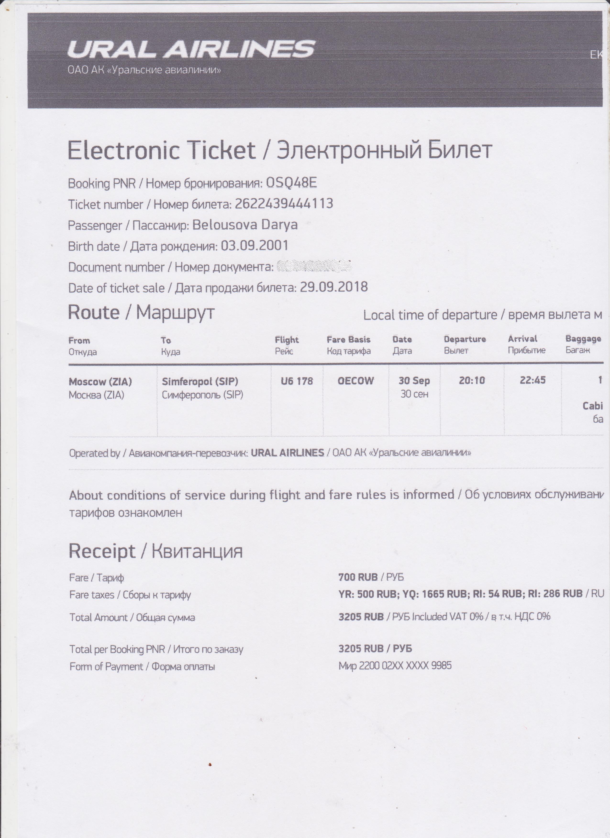 билет Даши 001.jpg