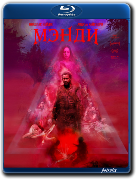 Мэнди / Mandy (2018) BDRip 720p от TeamHD | iTunes