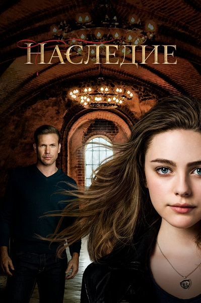 Наследие / Legacies (2018) HDTVRip 720р | GostFilm