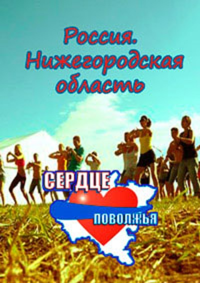 Россия. Нижегородская область - сердце Поволжья (2006) DVDRip