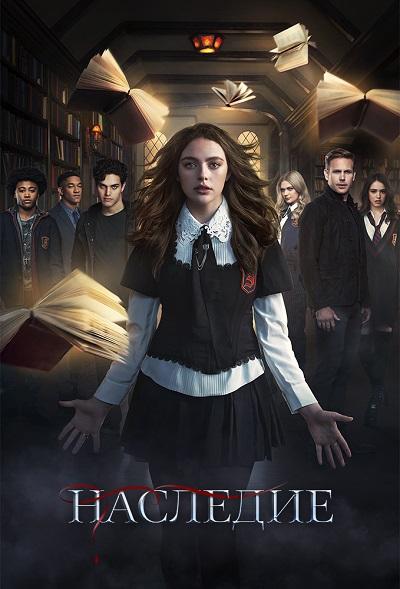 Наследие / Legacies (2018) WEB-DLRip | LostFilm
