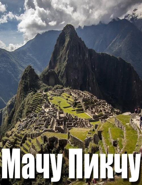 Мачу-Пикчу / Machu Picchu (2018) WEBRip 2160p