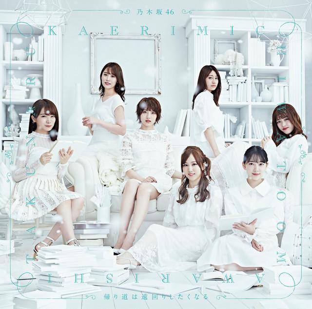 20181107.1138.4 Nogizaka46 - Kaerimichi wa Toomawari Shitaku Naru (Special edition) (M4A) cover 4.jpg