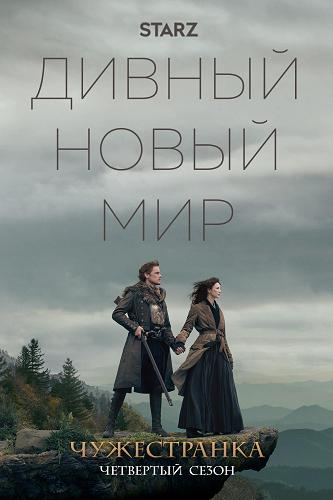 Чужестранка / Outlander [04x01-05 из 13] (2018) WEBRip 1080p | NewStudio