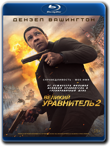 Великий уравнитель 2 / The Equalizer 2 (2018) BDRip 720p от HELLYWOOD | iTunes
