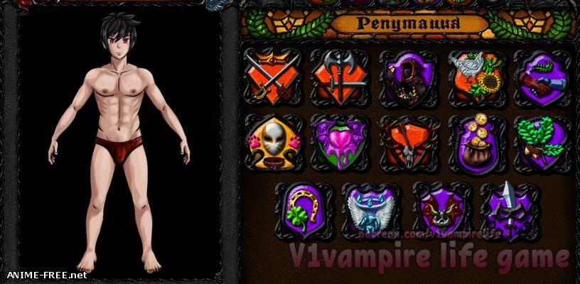 Vampire Life [2016-2018] [Uncen] [RPG] [RUS] H-Game