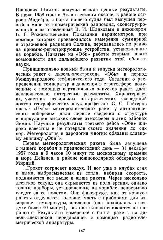 Ткачев В.А. - За кормой 750 тысяч миль - 1978_148.png