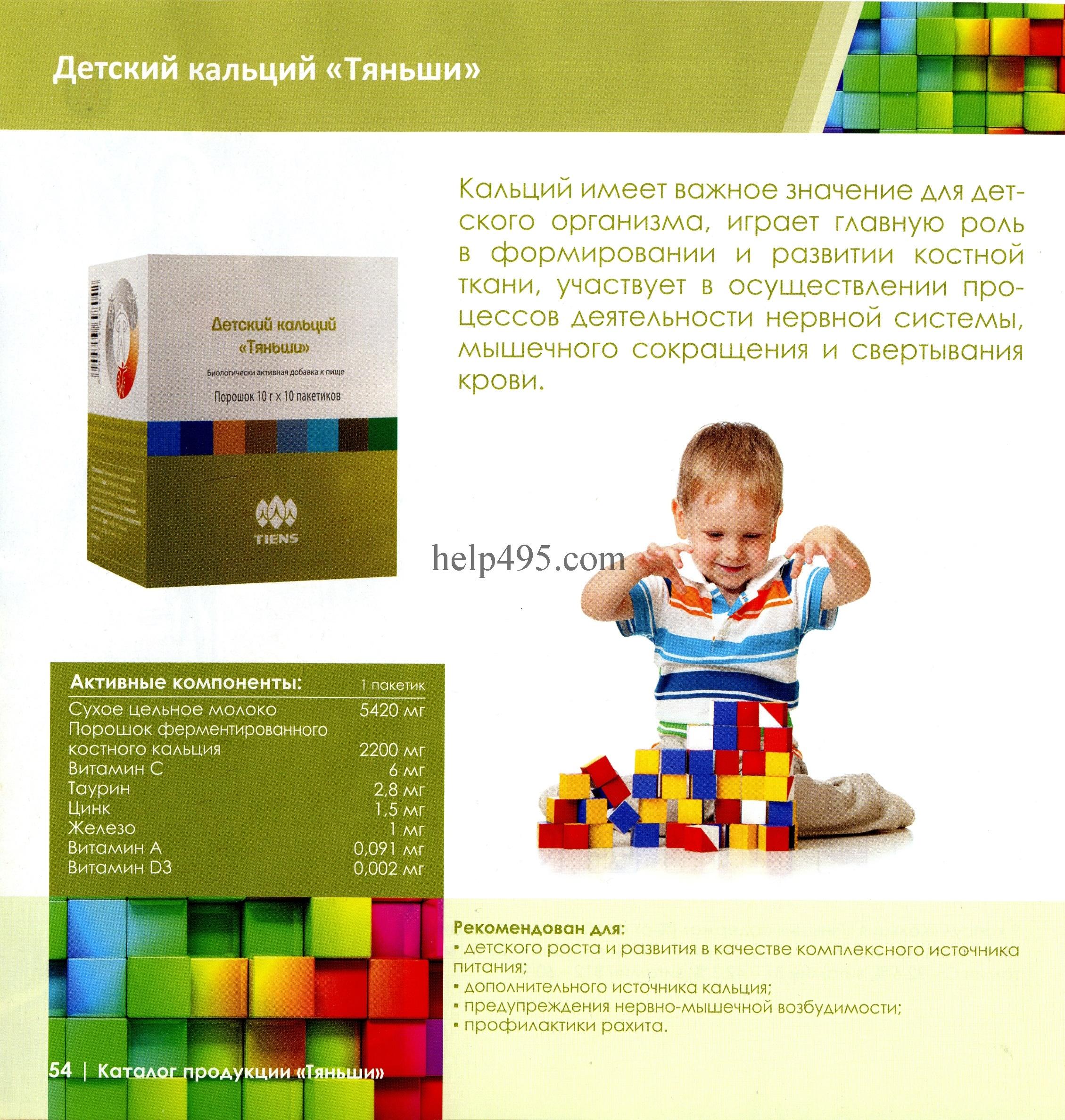 Состав Детского кальция Тяньши