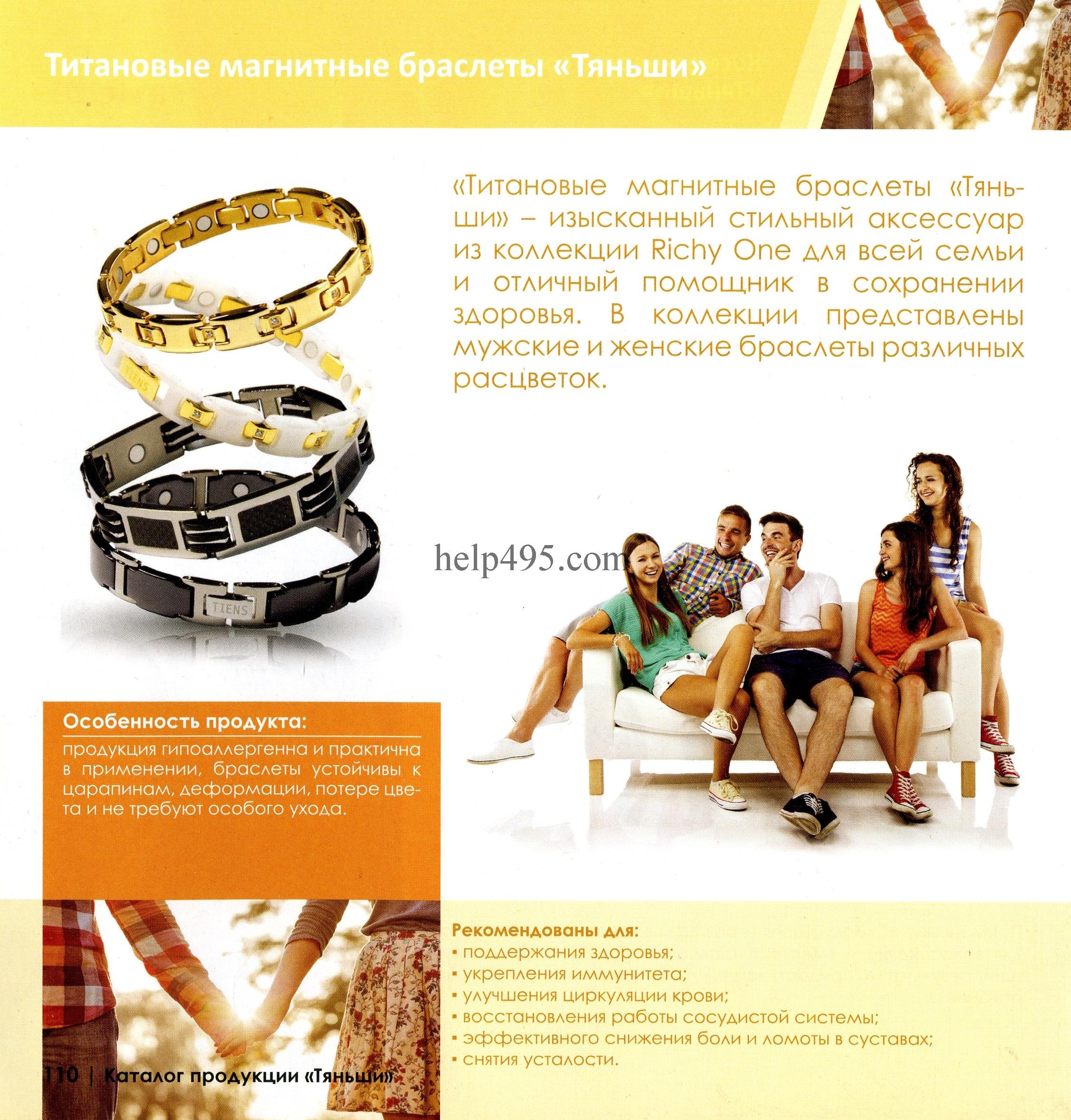 Кому рекомендованы Титановые магнитные браслеты Тяньши?