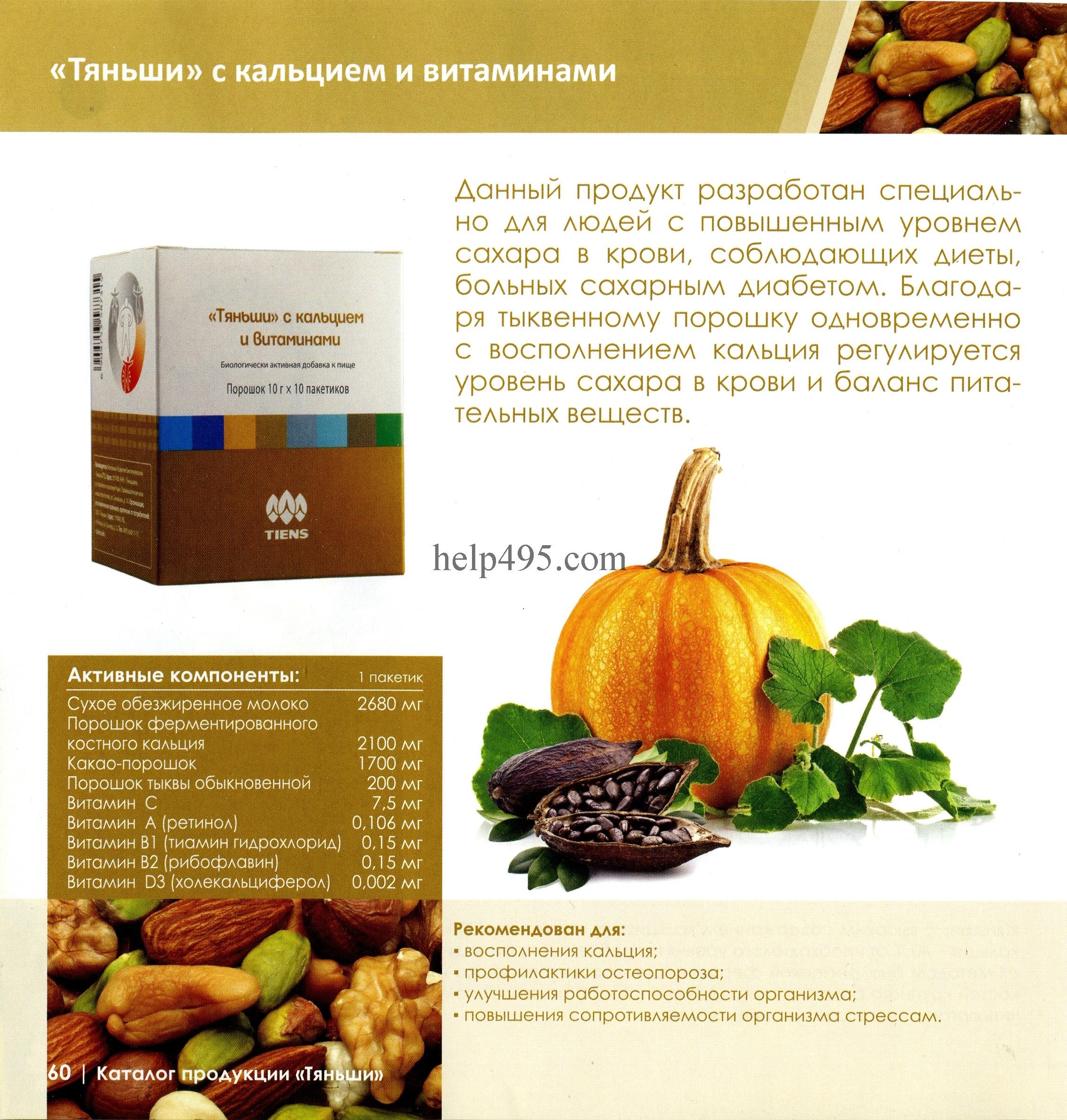 Состав Тяньши с кальцием и витаминами