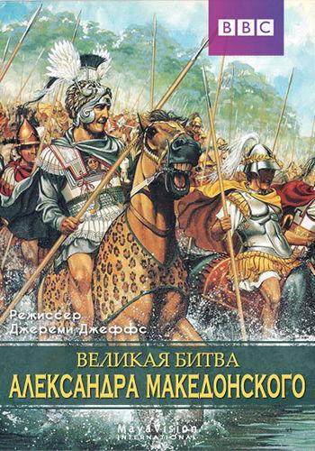 BBC. Великая битва Александра Македонского / Alexander's Greatest Battle (2009) HDTV [H.264/1080i-LQ]