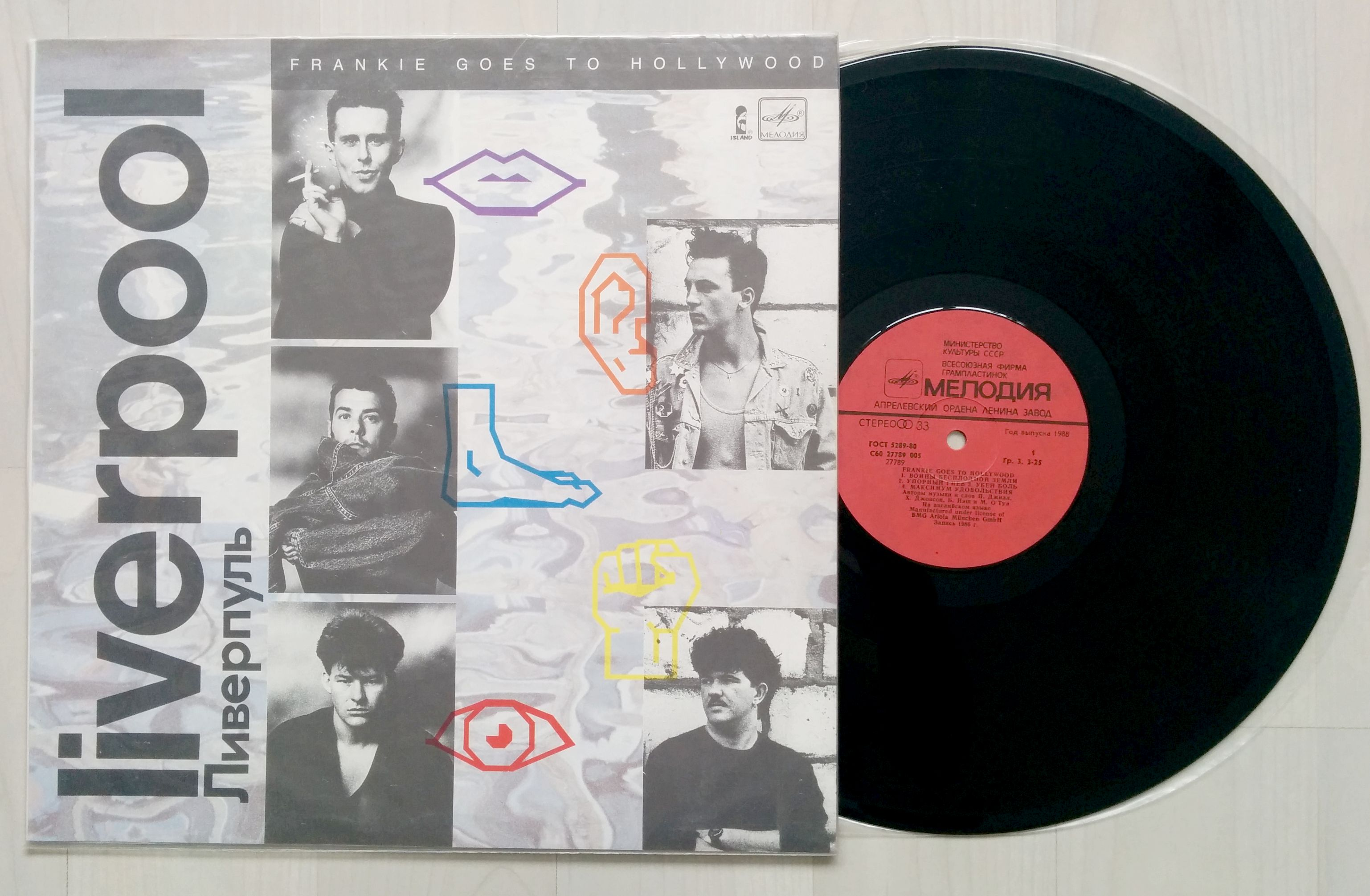 Frankie Goes To Hollywood Liverpool (unplayed vinyl, Aprelevka plant red Melodia label)