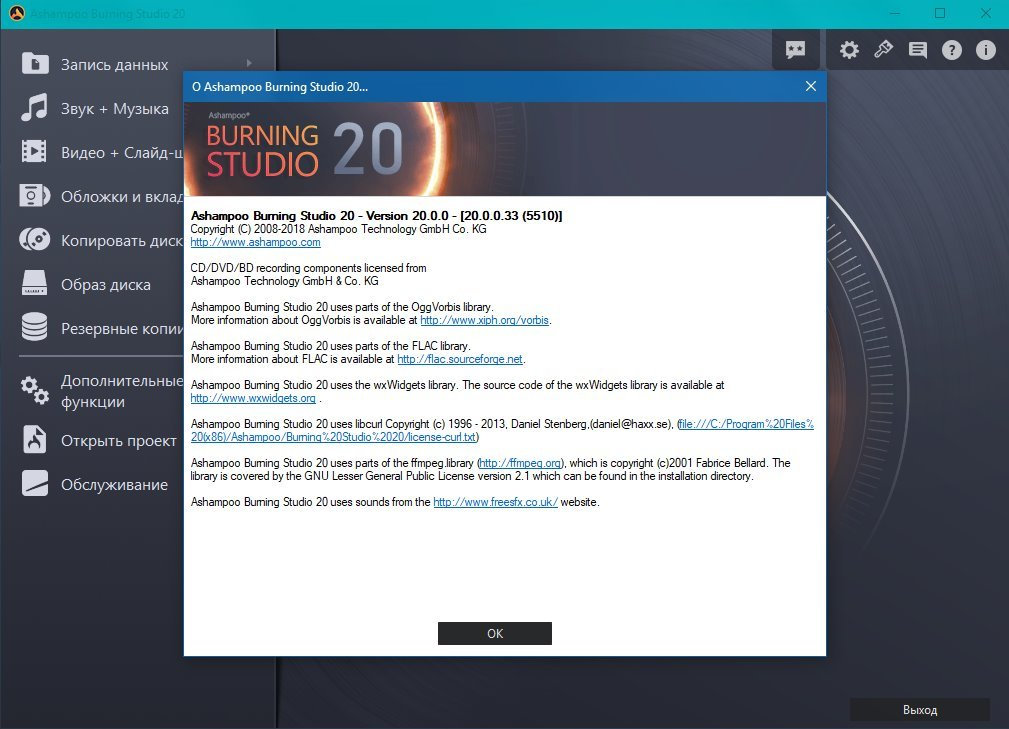 Ashampoo Burning Studio 20 [20.0.2.7] (2018/PC/Русский), RePack & Portable
