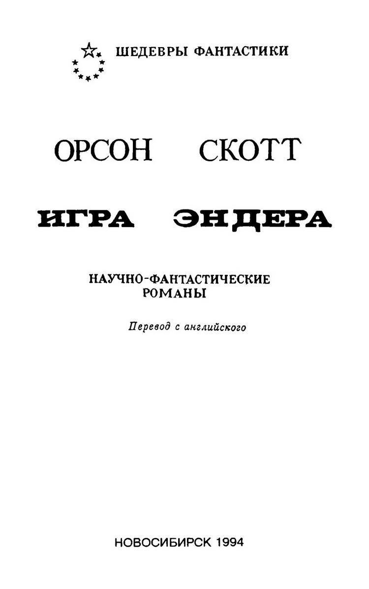 Выпуск б.н. Орсон Скотт – Игра Эндера, 1994 год_01.jpg