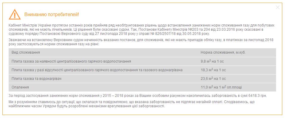 """Облгази Фірташа розсилають українцям фейкові платіжки, - """"Нафтогаз"""" - Цензор.НЕТ 2163"""
