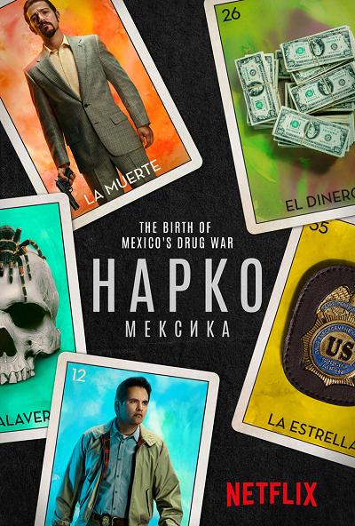 Нарко: Мексика / Narcos: Mexico (2018) WEBRip 1080p | NewStudio, LostFilm, Jaskier, Кубик в Кубе, Gears Media