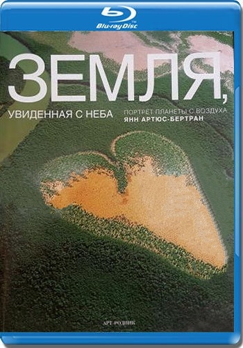 Земля, увиденная с неба / La Terre vue du ciel (Earth From Above) (2006-2007) BDRemux [H.264/1080i] (cерии 1-3 из 3) [hand made 50fps]