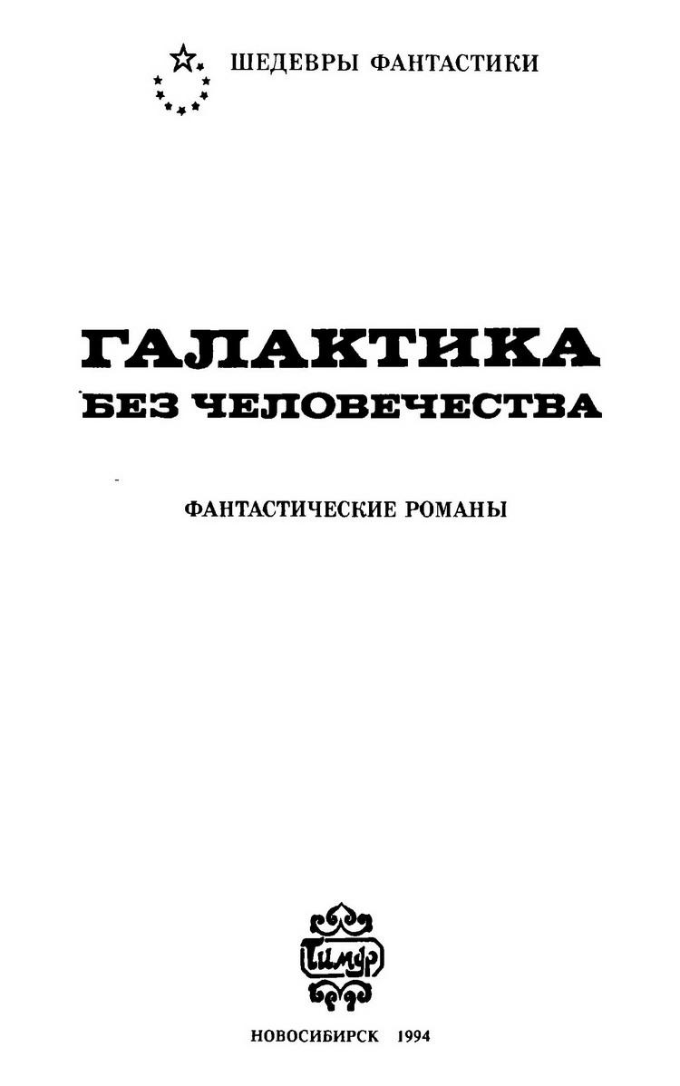 Выпуск б.н. Галактика без человечества (сборник), 1994 год_01.jpg