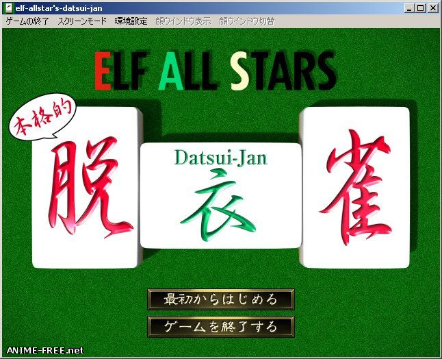 Elf All Stars Datsui Jan + Bonus Disc [2000] [Cen] [VN] [JAP] H-Game
