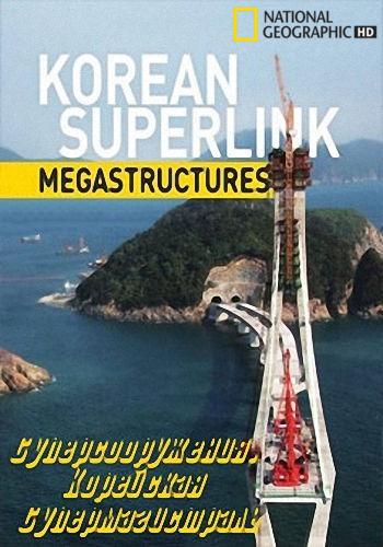 NG: Суперсооружения. Корейская Супермагистраль / MegaStructures. Korean Superlink (2011) HDTV [H.264/1080i-LQ]
