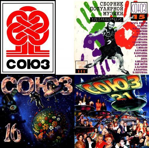 VA - Союз 3 альбома (1995 - 1997) [FLAC|Lossless|image + .cue]<Pop>