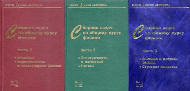 В.А. Овчинкин (ред.) | Сборник задач по общему курсу физики [3 книги] (1998-2009) [DJVU]