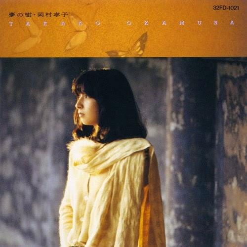 20190106.1650.10 Takako Okamura - Yume no Ki (1985) (FLAC) cover.jpg