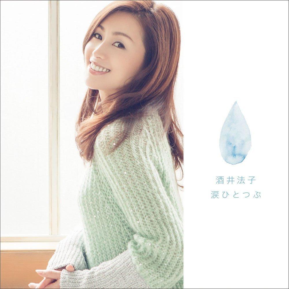 20190107.0607.20 Noriko Sakai - Namida Hitotsubu cover.jpg
