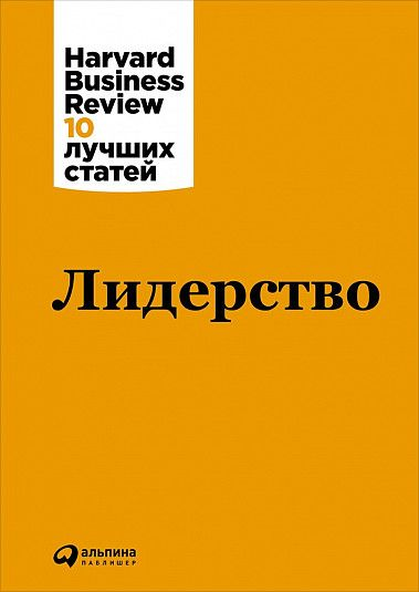Harvard Business Review | Лидерство (2018) [MP3]