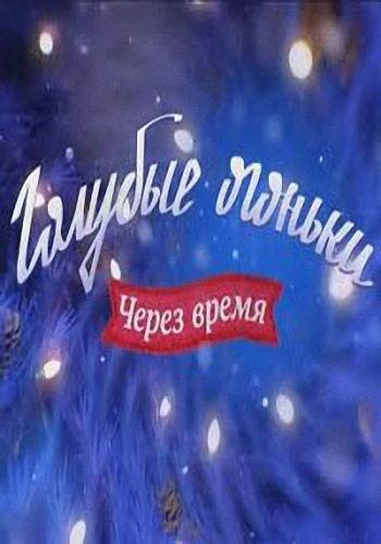 """""""Голубые огоньки"""": лучшие репризы и выступления звезд (2018) WEBRip"""