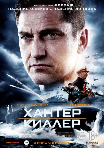 Хантер Киллер / Hunter Killer (2018) WEBRip 1080p от Dalemake | HDrezka Studio