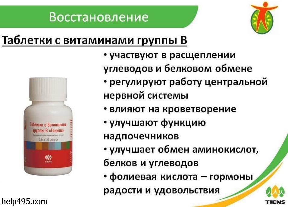 Что делают Таблетки Тяньши с витаминами группы В?